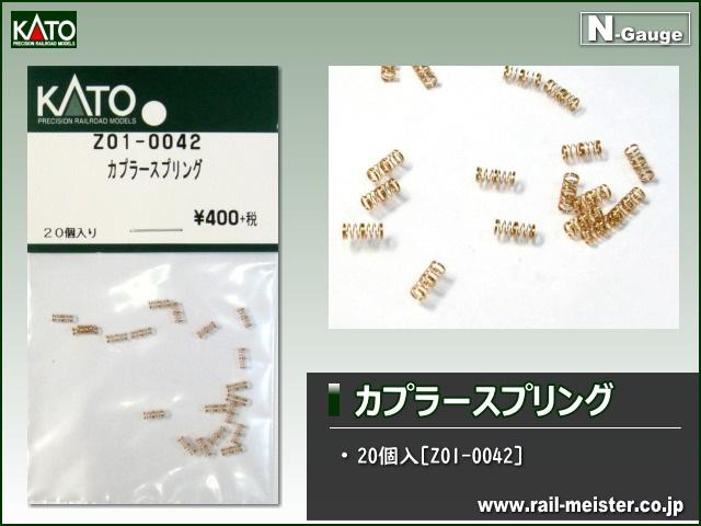 KATO カプラースプリング 20個入[Z01-0042]