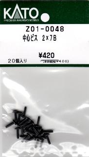 KATO[Z01-0048] 中心ビス 2×7B(20個入)【DM便可】