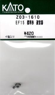 KATO[Z03-1610] EF15 標準形 避雷器(4個入)【DM便可】