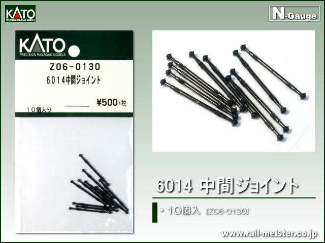 KATO 6014 中間ジョイント(10個入)[Z06-0130]