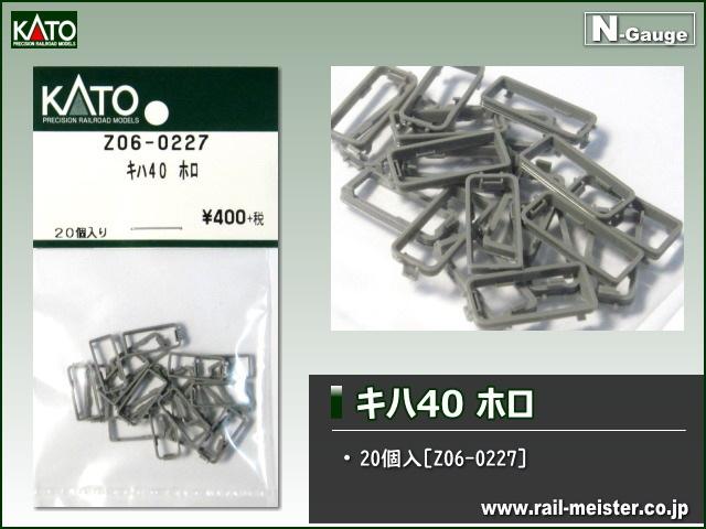 KATO キハ40 ホロ 20個入[Z06-0227]