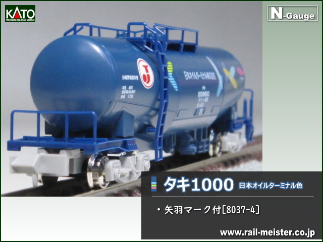 KATO タキ1000 日本オイルターミナル色(矢羽マーク付)[8037-4]