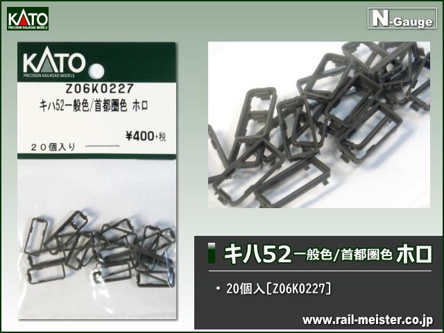 KATO キハ52 一般色/首都圏色 ホロ[Z06K0227]