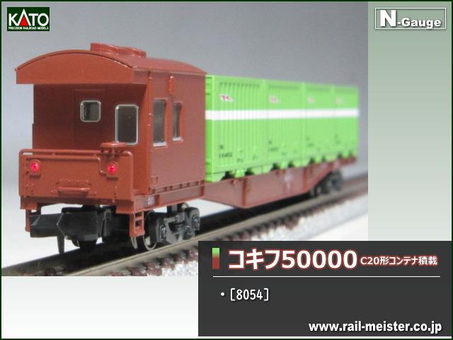 KATO コキフ50000 C20形コンテナ積載[8054]