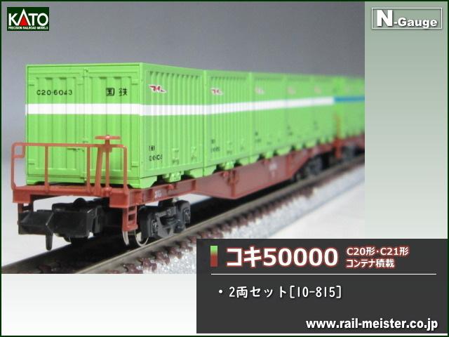 KATO コキ50000 C20形・C21形コンテナ積載 2両セット[10-815]