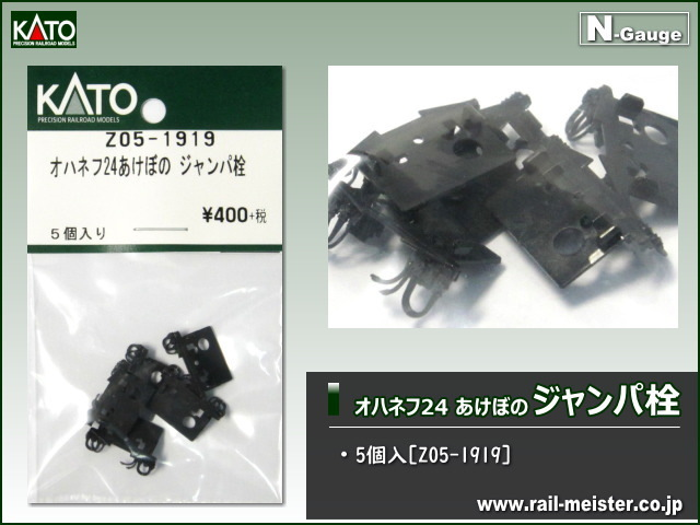 KATO オハネフ24 あけぼの ジャンパ栓[Z05-1919]