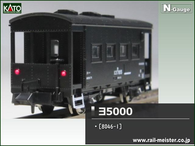 KATO ヨ5000[8046-1]