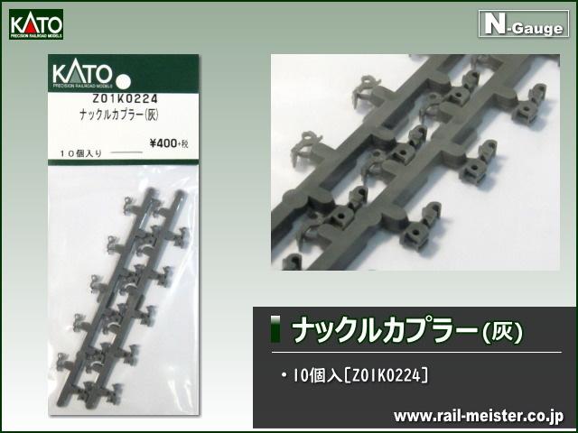 KATO ナックルカプラー(灰) 10個入[Z01K0224]
