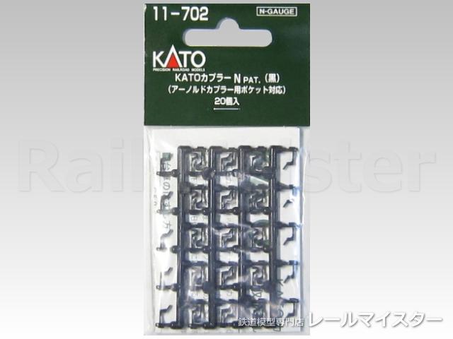 KATO[11-702] KATOカプラーN(黒) アーノルドカプラー用ポケット対応 20個入