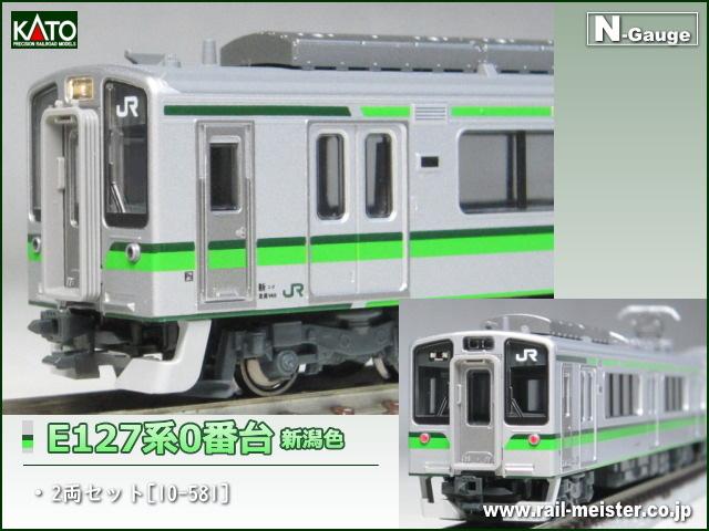 KATO E127系0番台 新潟色 2両セット[10-581]