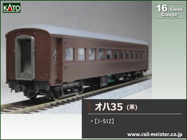 KATO オハ35系オハ35(茶)[1-512]