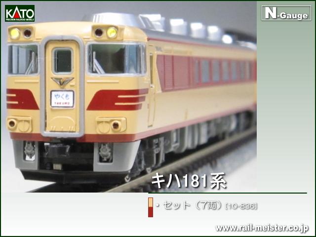 KATO キハ181系 7両セット[10-836]