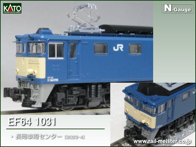 KATO EF64 1031 長岡車両センター[3023-4]