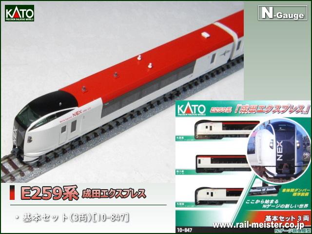 KATO E259系 成田エクスプレス 基本3両セット[10-847]