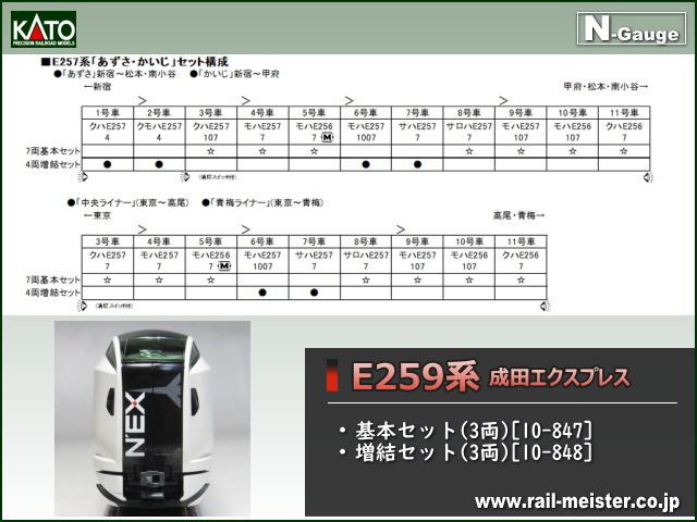 KATO E259系 成田エクスプレス 基本(3両)+増結(3両) 6両組[10-847/10-848]