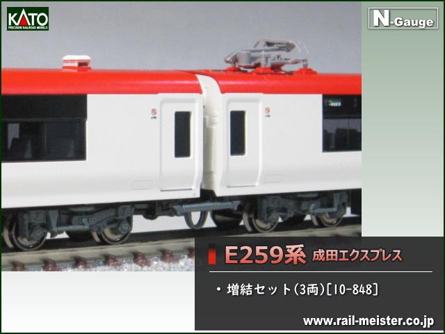 KATO E259系 成田エクスプレス 増結3両セット[10-848]