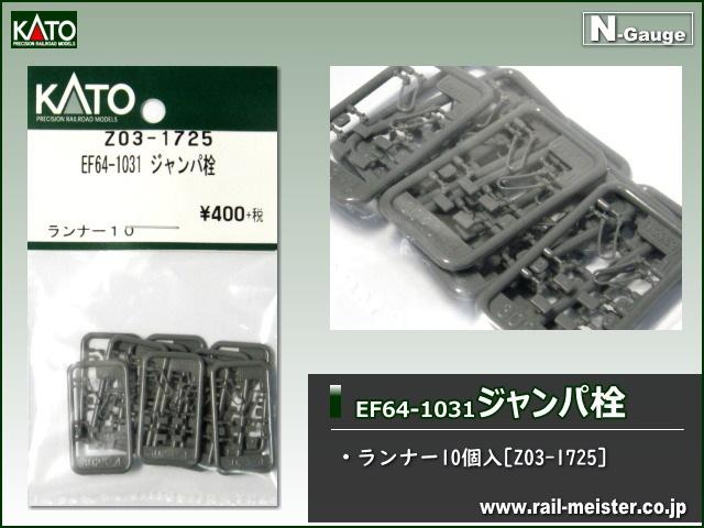 KATO EF64-1031 ジャンパ栓(ランナー10個入)[Z03-1725]