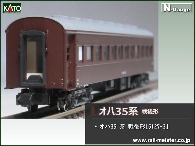 KATO オハ35系オハ35 茶 戦後形[5127-3]