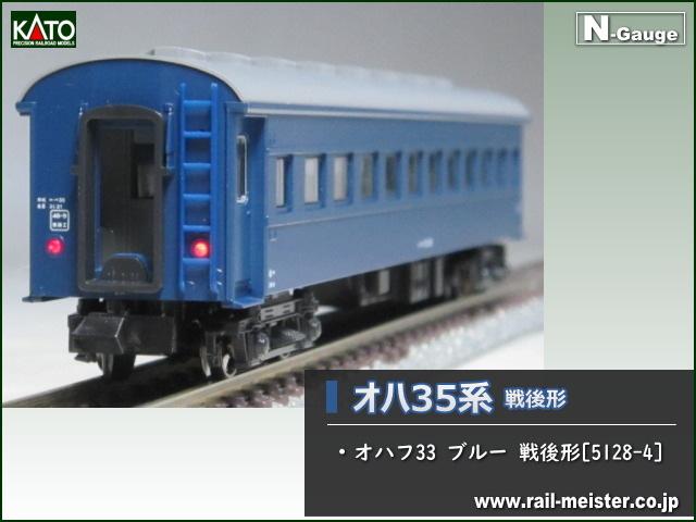KATO オハ35系オハフ33 ブルー 戦後形[5128-4]