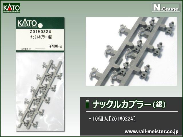 KATO ナックルカプラー(銀) 10個入[Z01M0224]