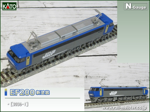 KATO EF200 新塗装[3036-1]