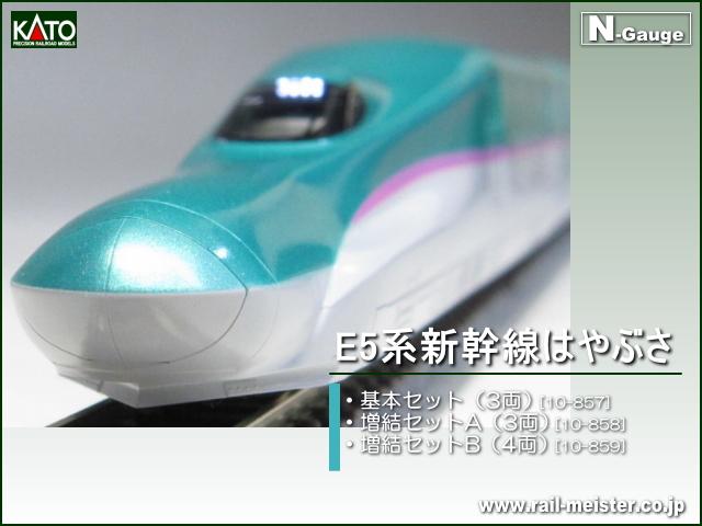 ■KATO E5系新幹線 はやぶさ