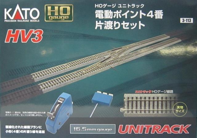 KATO[3-113] HV-3 HOユニトラック電動ポイント4番片渡りセット