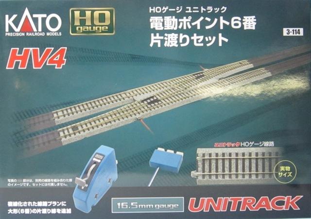 KATO[3-114] HV-4 HOユニトラック電動ポイント6番片渡りセット