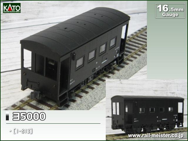 KATO ヨ5000[1-813]