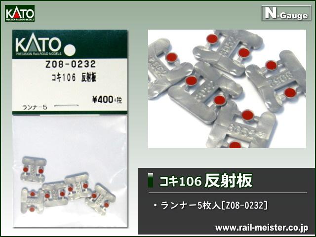 KATO コキ106 反射板(ランナー5枚入)[Z08-0232]