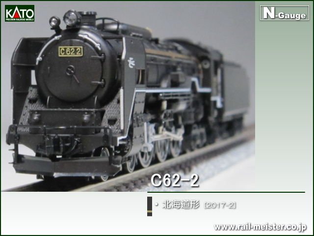 KATO C62-2 北海道形[2017-2]