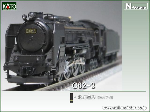 KATO C62-3 北海道形[2017-3]
