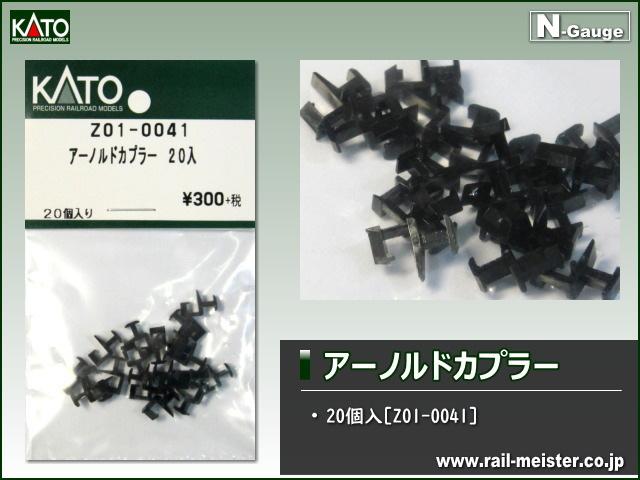 KATO アーノルドカプラー 20個入[Z01-0041]