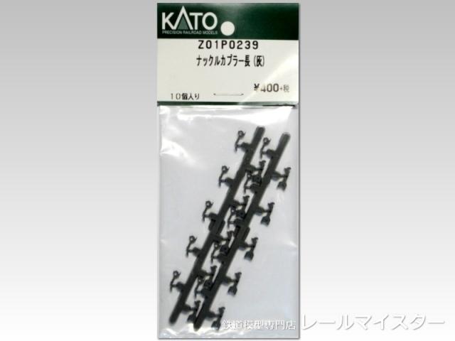 KATO ナックルカプラー長(灰) 10個入[Z01P0239]