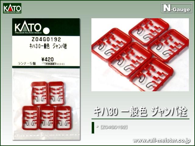 KATO キハ30 一般色 ジャンパ栓[Z04G0192]