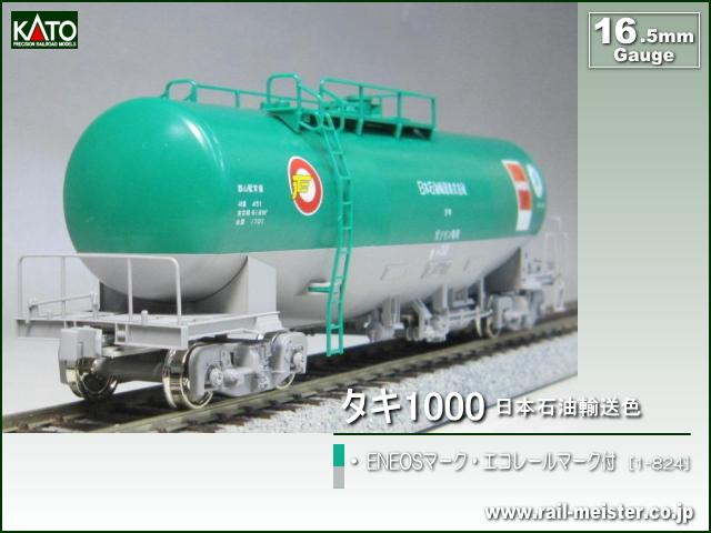 KATO タキ1000 日本石油輸送色(ENEOSマーク・エコレールマーク付)[1-824]