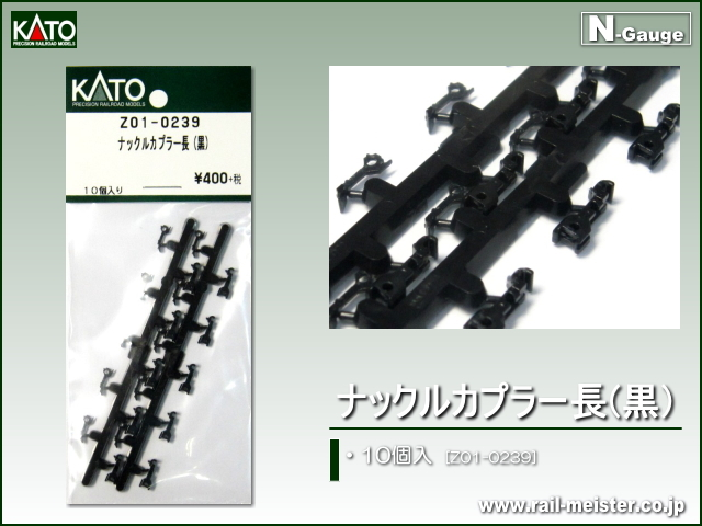 KATO ナックルカプラー長(黒) 10個入[Z01-0239]