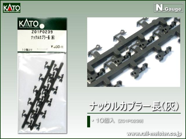 ■KATO ナックルカプラー長