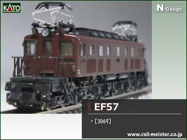 KATO EF57[3069]