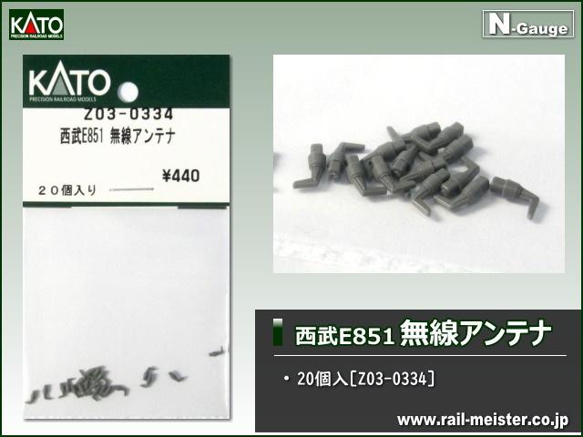 KATO 西武E851 無線アンテナ[Z03-0334]