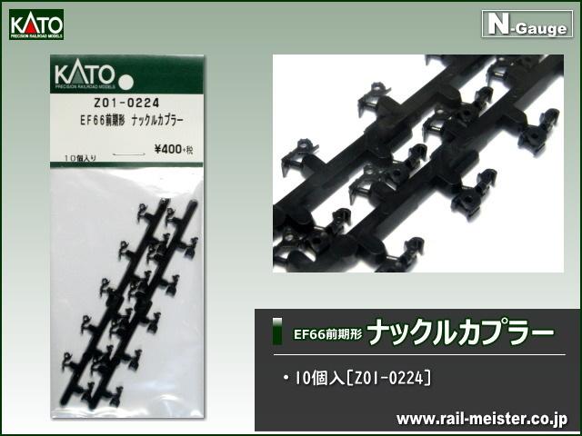 KATO EF66前期形 ナックルカプラー 10個入[Z01-0224]
