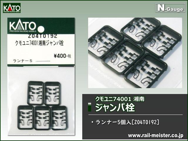 KATO クモユニ74001 湘南ジャンパ栓[Z04T0192]
