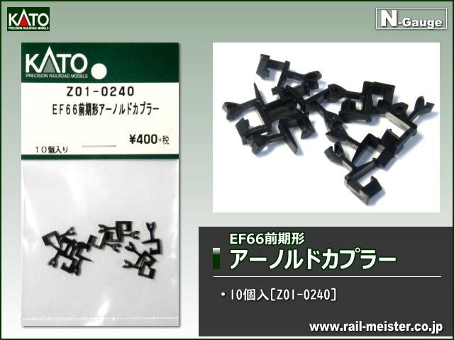 KATO EF66前期形 アーノルドカプラー[Z01-0240]