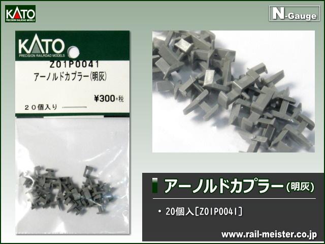 KATO アーノルドカプラー(明灰) 20個入[Z01P0041]