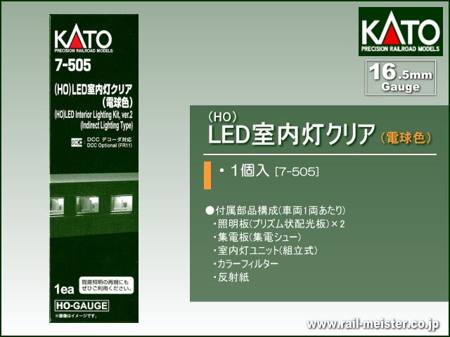 KATO (HO)LED室内灯クリア(電球色)[7-505]