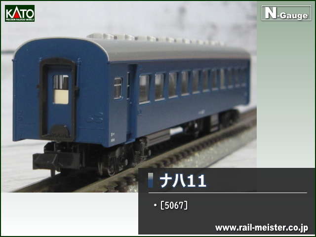 KATO 10系ナハ11[5067]