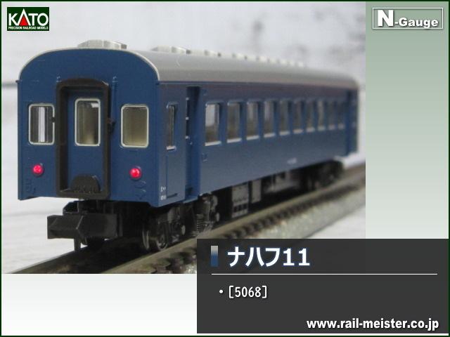 KATO 10系ナハフ11[5068]