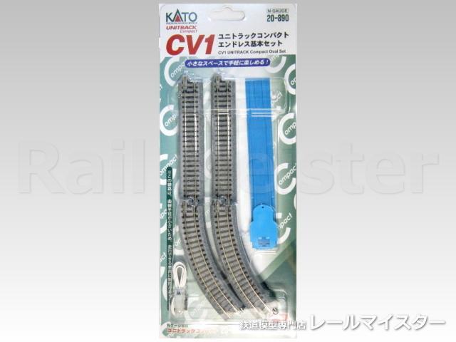 KATO[20-890] CV1 ユニトラックコンパクトエンドレス基本セット