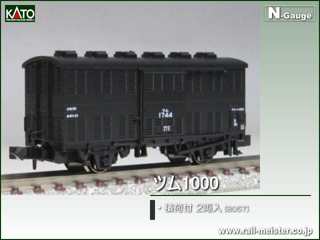 KATO ツム1000 積荷付 2両入[8057]