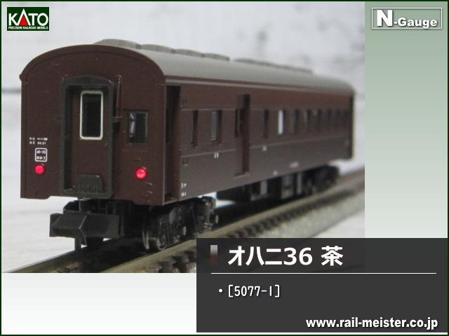 KATO オハニ36 茶[5077-1]